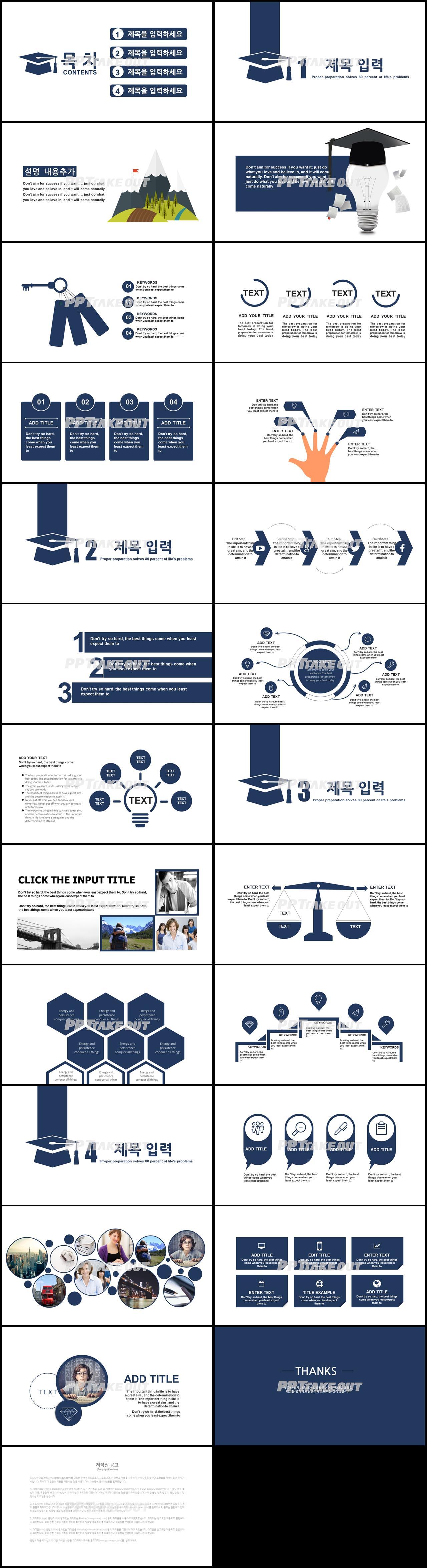 논문주제 하늘색 손쉬운 고급형 피피티탬플릿 디자인 상세보기