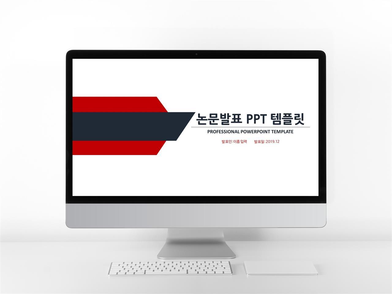 연구계획서 레드색 산뜻한 고급스럽운 파워포인트템플릿 사이트 미리보기