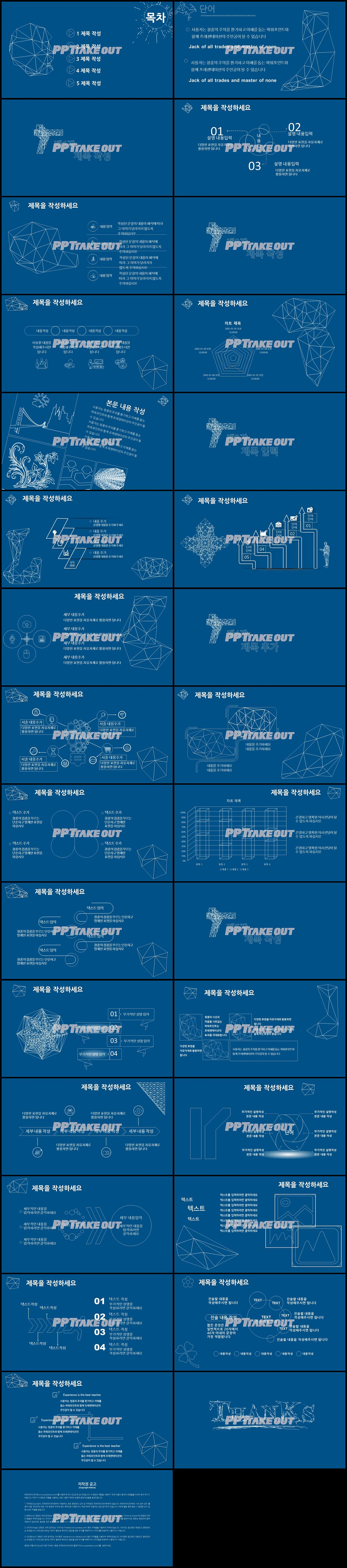 과제발표 블루 단정한 프레젠테이션 파워포인트양식 만들기 상세보기