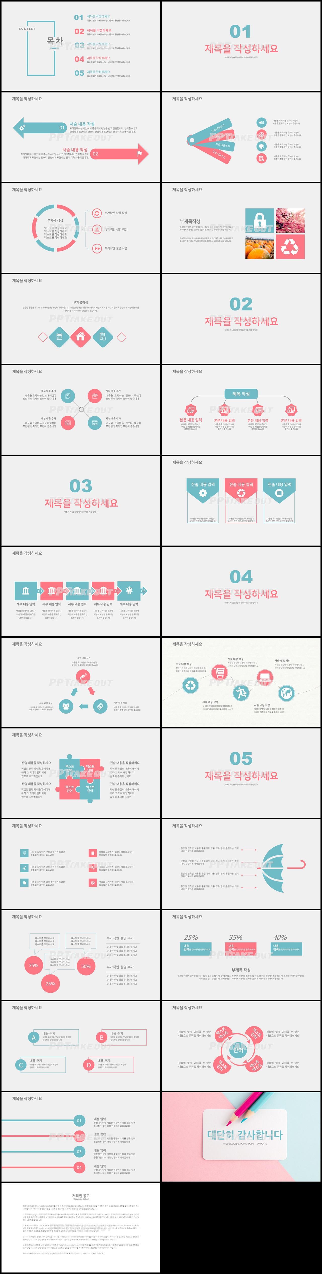 졸업발표 핑크색 아담한 고퀄리티 파워포인트서식 제작 상세보기