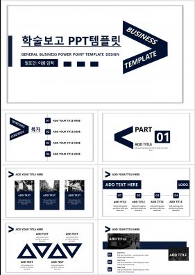 논문주제 블루 단출한 고퀄리티 POWERPOINT서식 제작