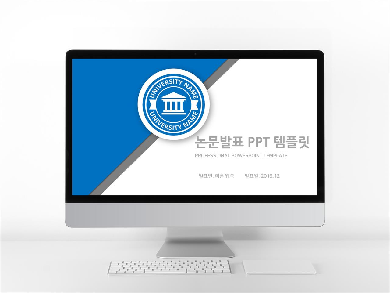 논문발표 남색 단순한 멋진 POWERPOINT탬플릿 다운로드 미리보기