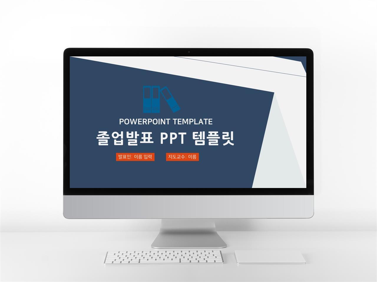 논문심사 푸른색 단출한 프레젠테이션 PPT템플릿 만들기 미리보기