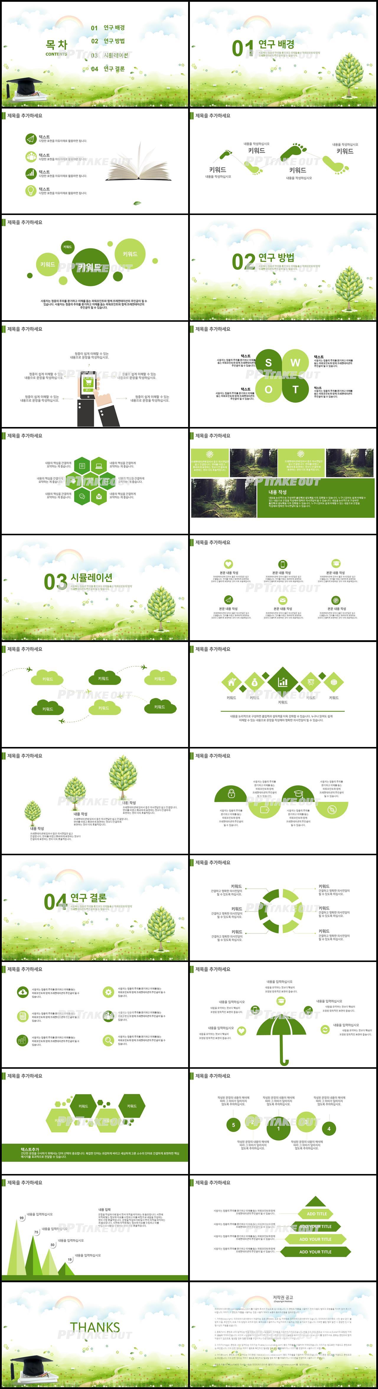 논문주제 녹색 단정한 고퀄리티 PPT테마 제작 상세보기