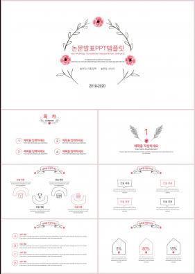 과제발표 빨강색 베이직 고퀄리티 피피티탬플릿 제작