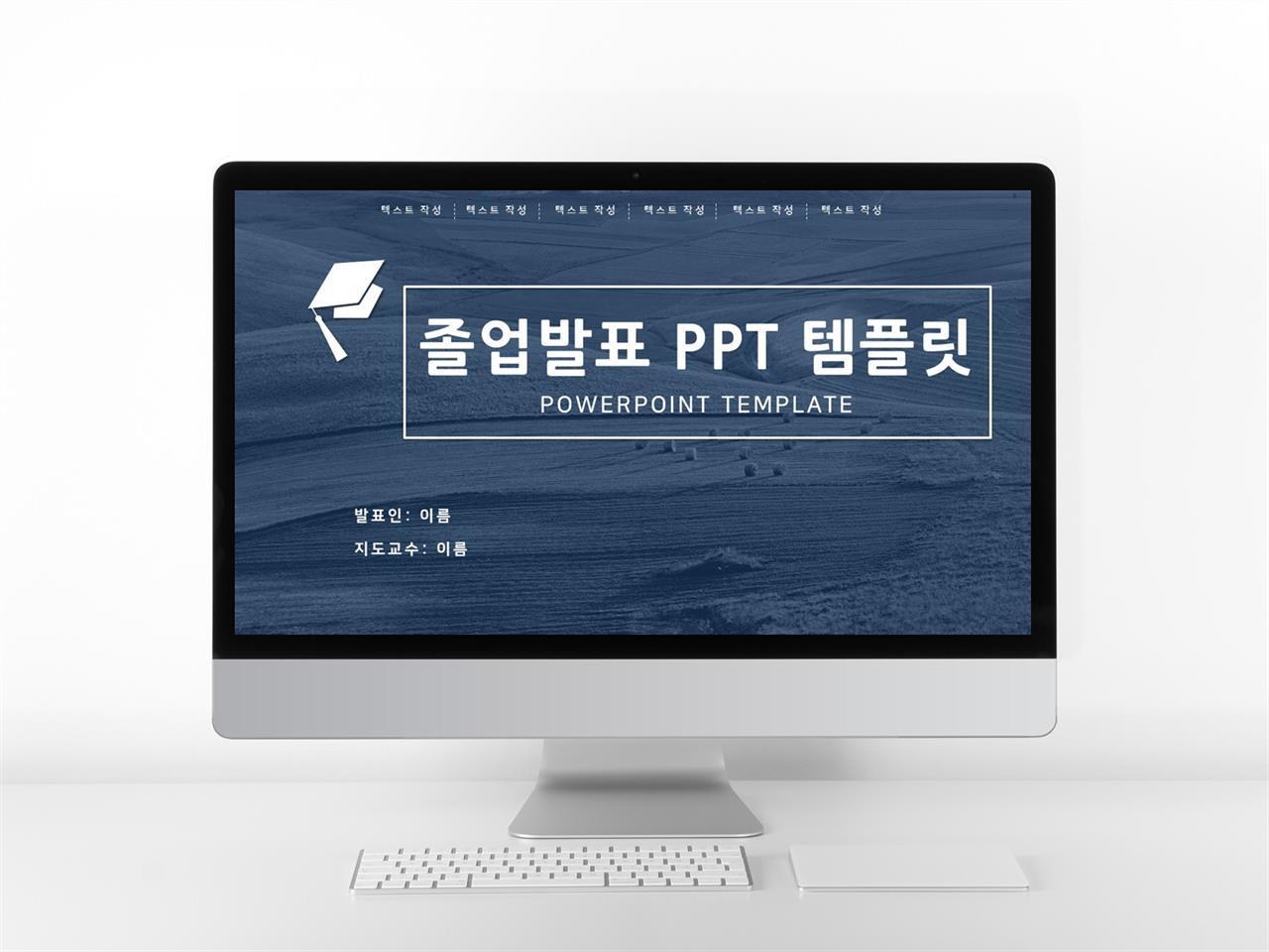 연구계획서 남색 시크한 고급스럽운 피피티서식 사이트 미리보기