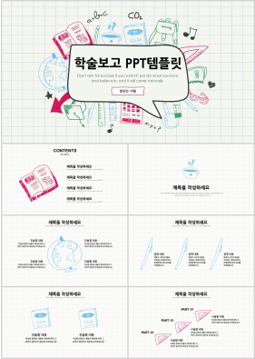 논문발표 컬러 동화느낌 프로급 PPT템플릿 사이트