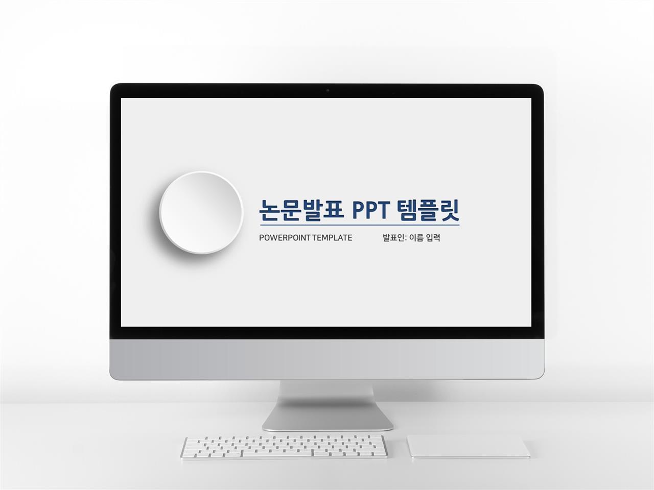 졸업발표 하늘색 깔끔한 고퀄리티 피피티탬플릿 제작 미리보기