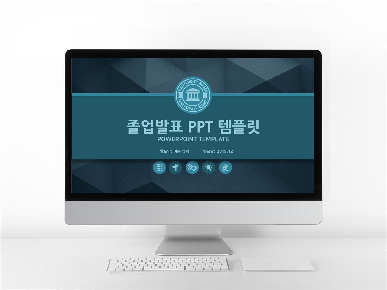 학위논문 남색 간편한 매력적인 파워포인트배경 제작 미리보기