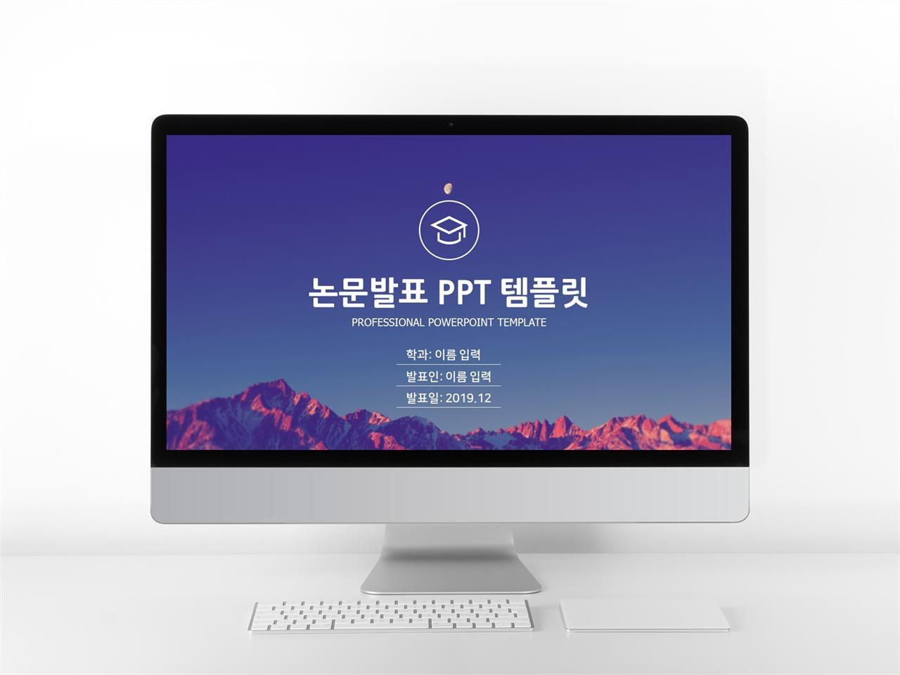 졸업발표 자주색 단순한 고급형 POWERPOINT템플릿 디자인 미리보기