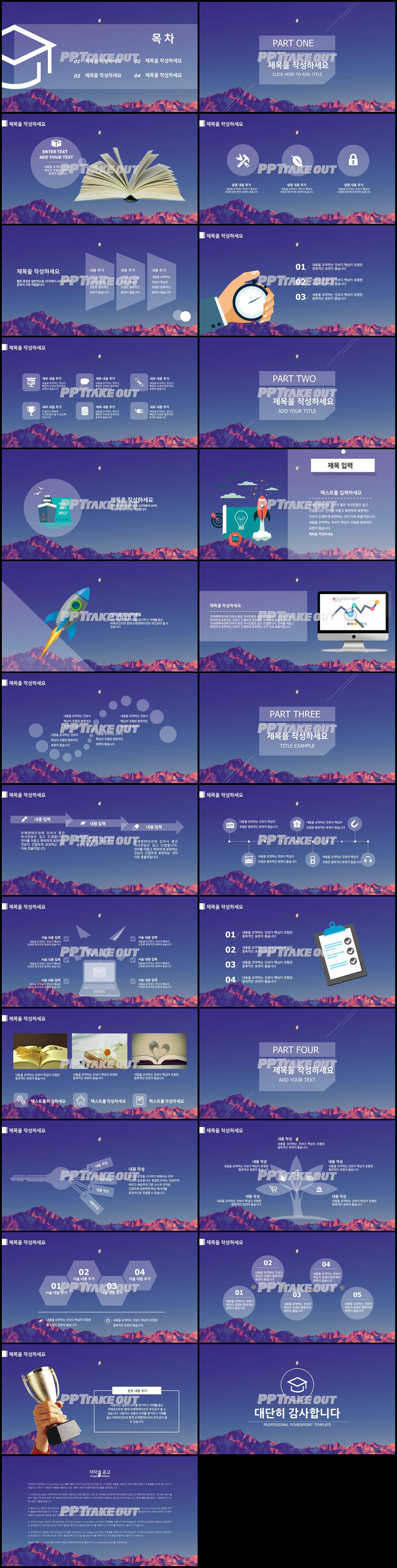 졸업발표 자주색 단순한 고급형 POWERPOINT템플릿 디자인 상세보기