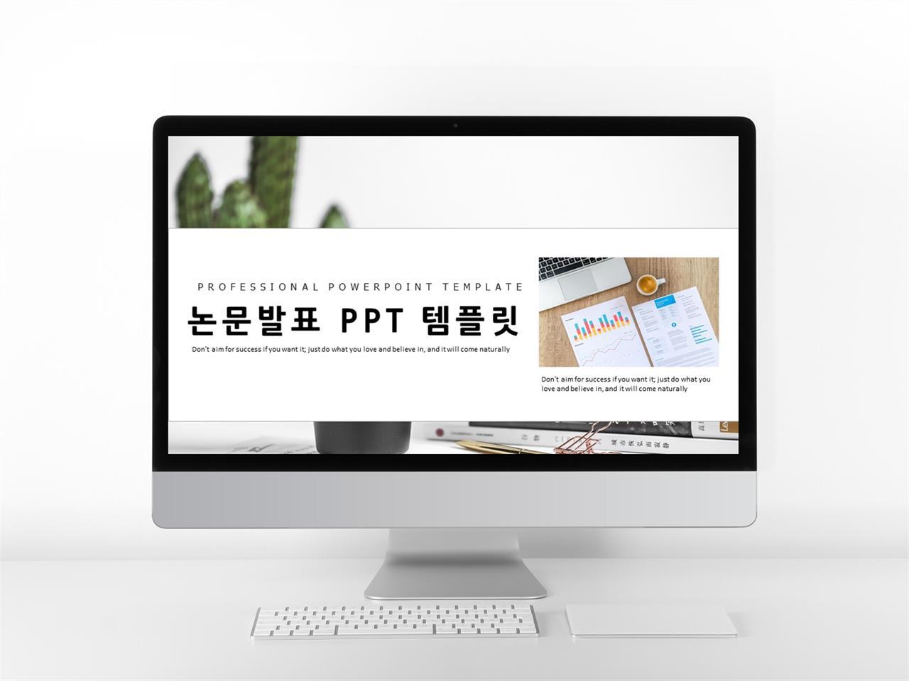 졸업논문 회색 단출한 고급스럽운 POWERPOINT테마 사이트 미리보기