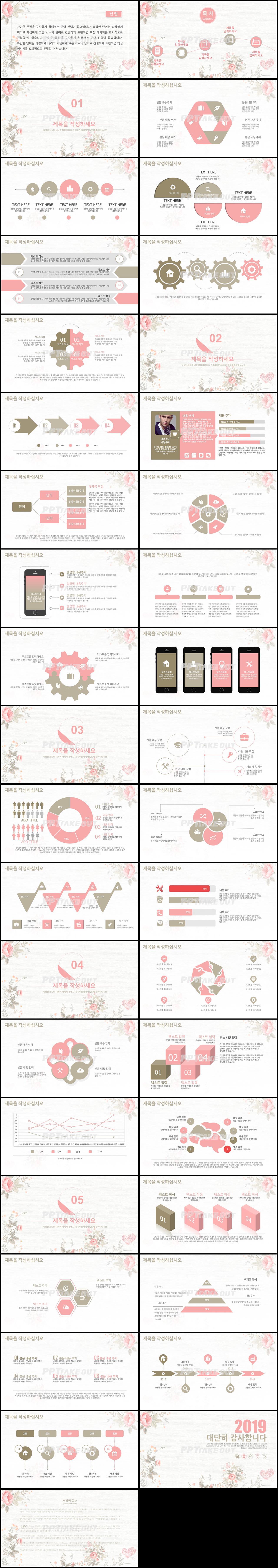 플라워, 동물주제 핑크색 수채화 발표용 POWERPOINT배경 다운 상세보기