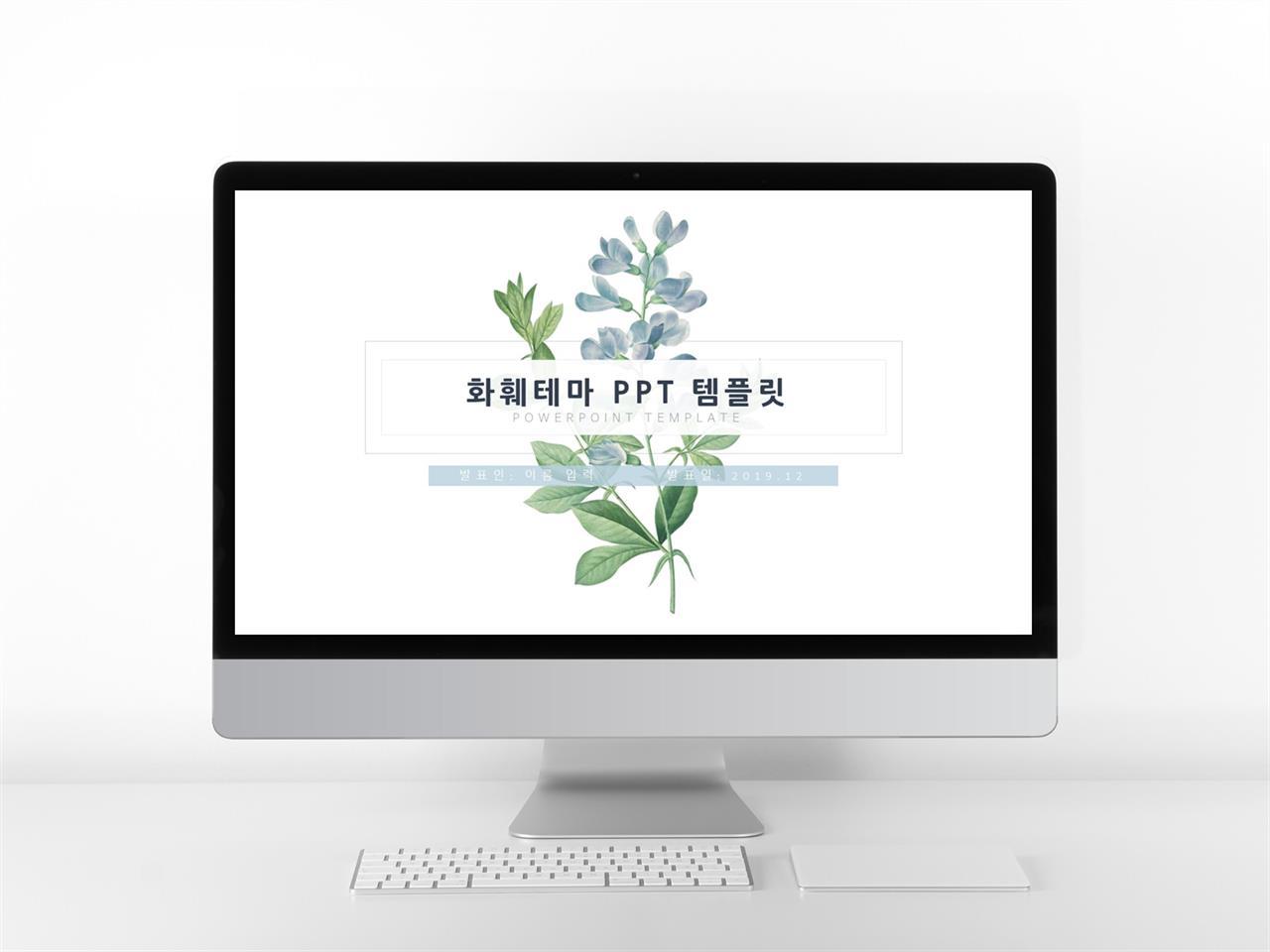 꽃과 동식물 주제 그린색 단정한 맞춤형 PPT테마 다운로드 미리보기