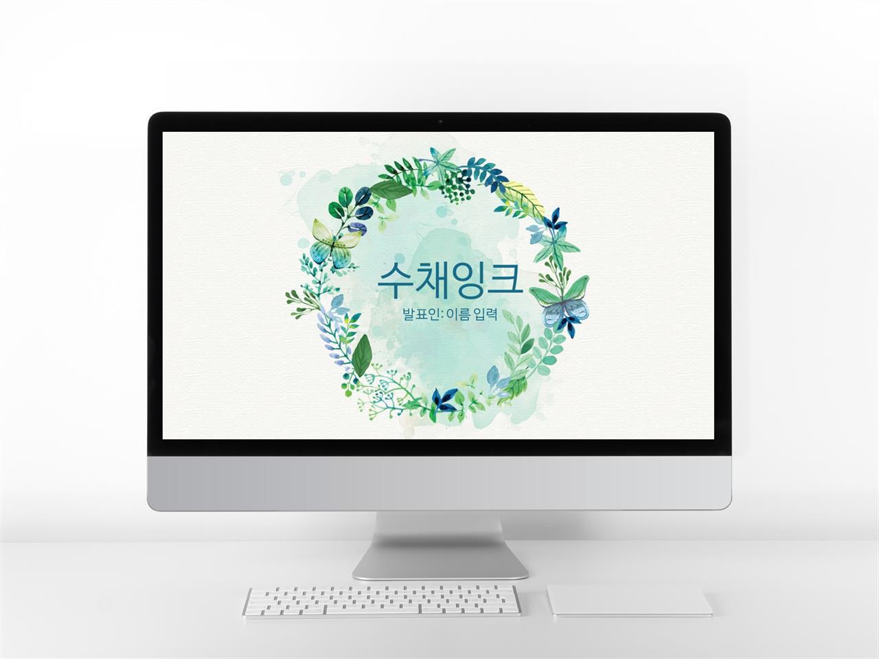 화초, 동식물 녹색 예쁜 매력적인 PPT서식 제작 미리보기
