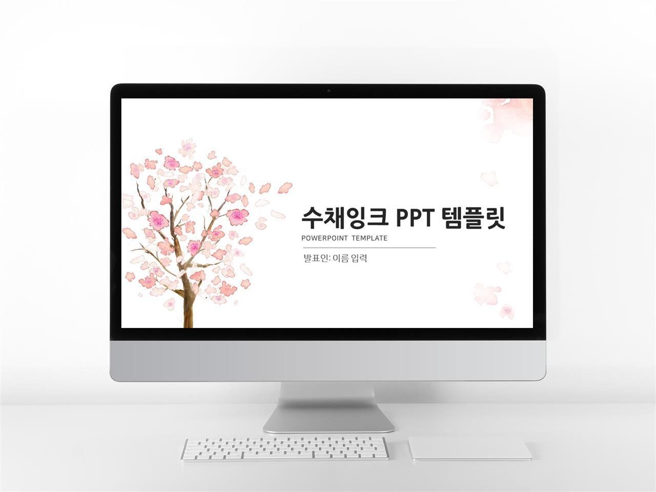 화초주제 분홍색 잉크느낌 마음을 사로잡는 PPT샘플 다운 미리보기