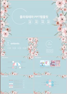 꽃과 동식물 주제 파랑색 아담한 매력적인 POWERPOINT탬플릿 제작