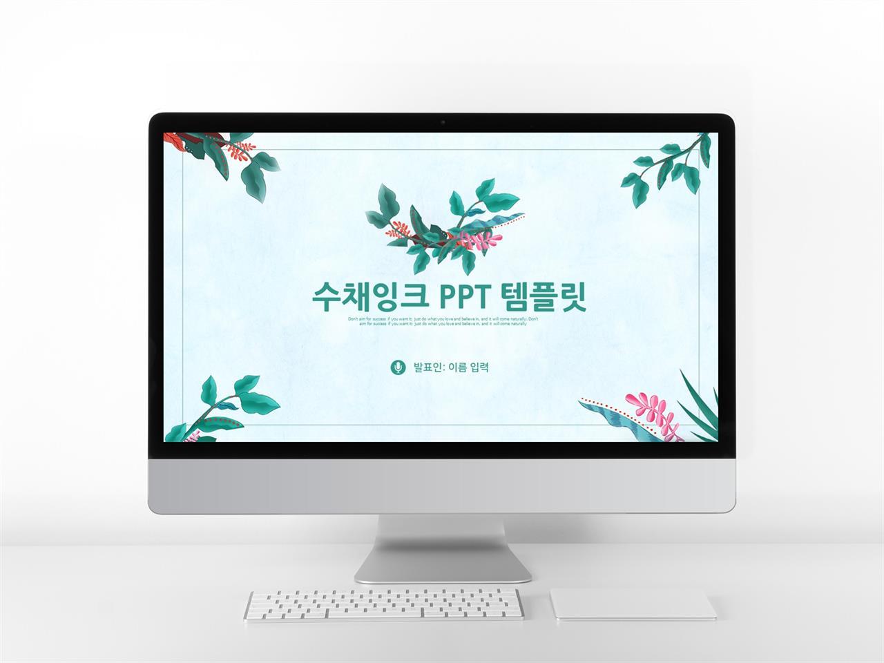 화초주제 녹색 깜찍한 프로급 피피티배경 사이트 미리보기