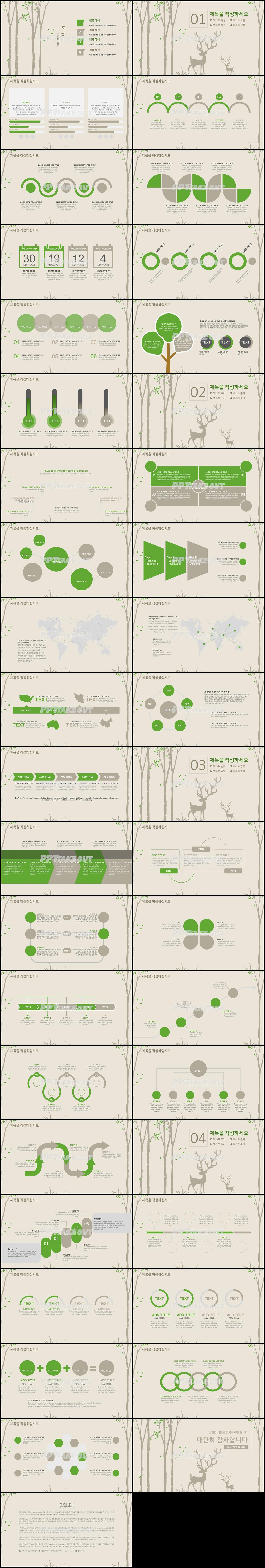 화초, 동식물 녹색 단아한 멋진 파워포인트배경 다운로드 상세보기