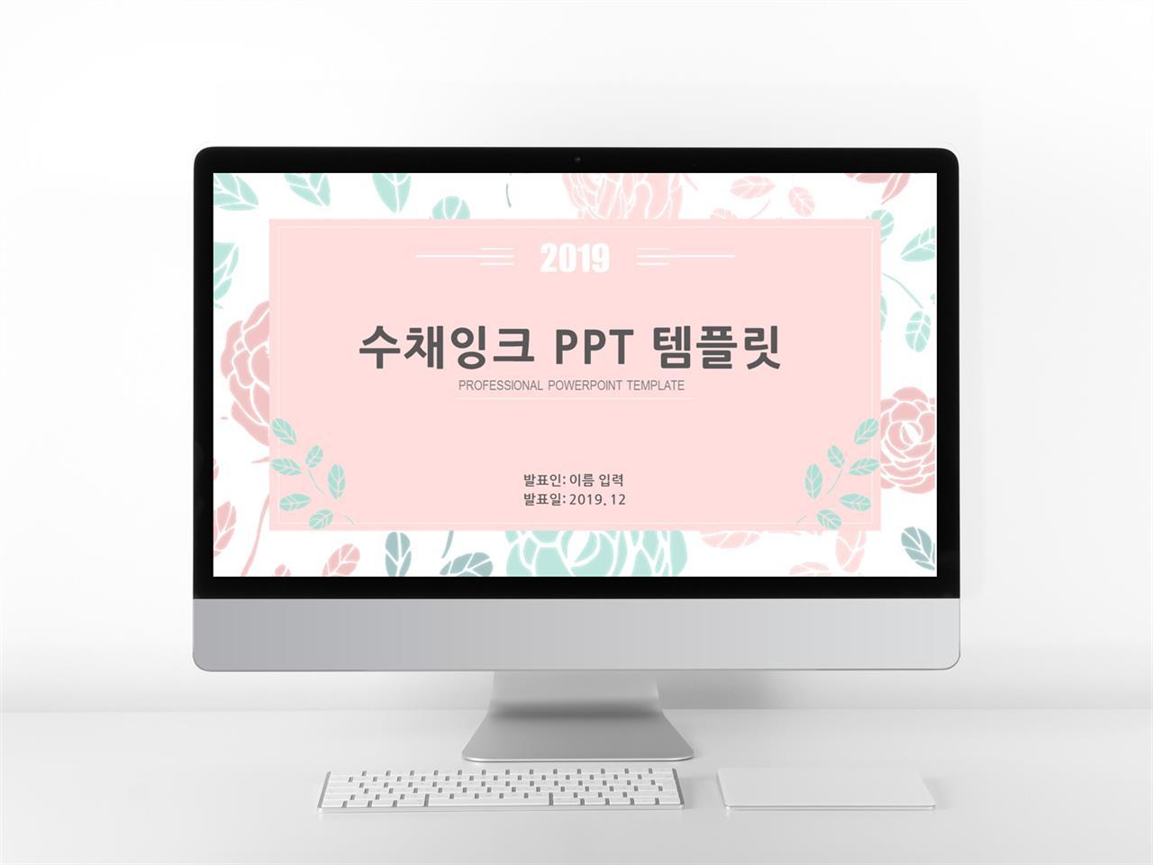 식물동물 분홍색 단아한 멋진 PPT서식 다운로드 미리보기