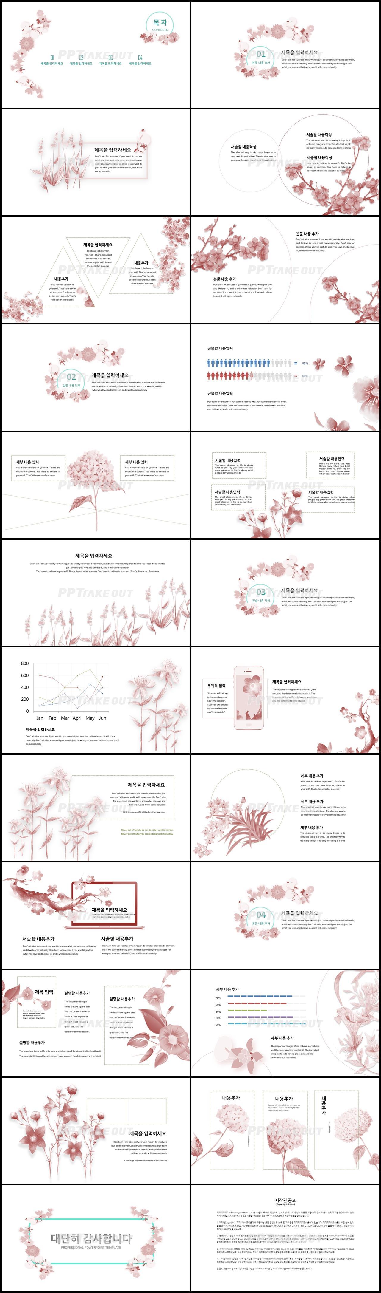 꽃과 동식물 주제 핑크색 손쉬운 고퀄리티 PPT배경 제작 상세보기