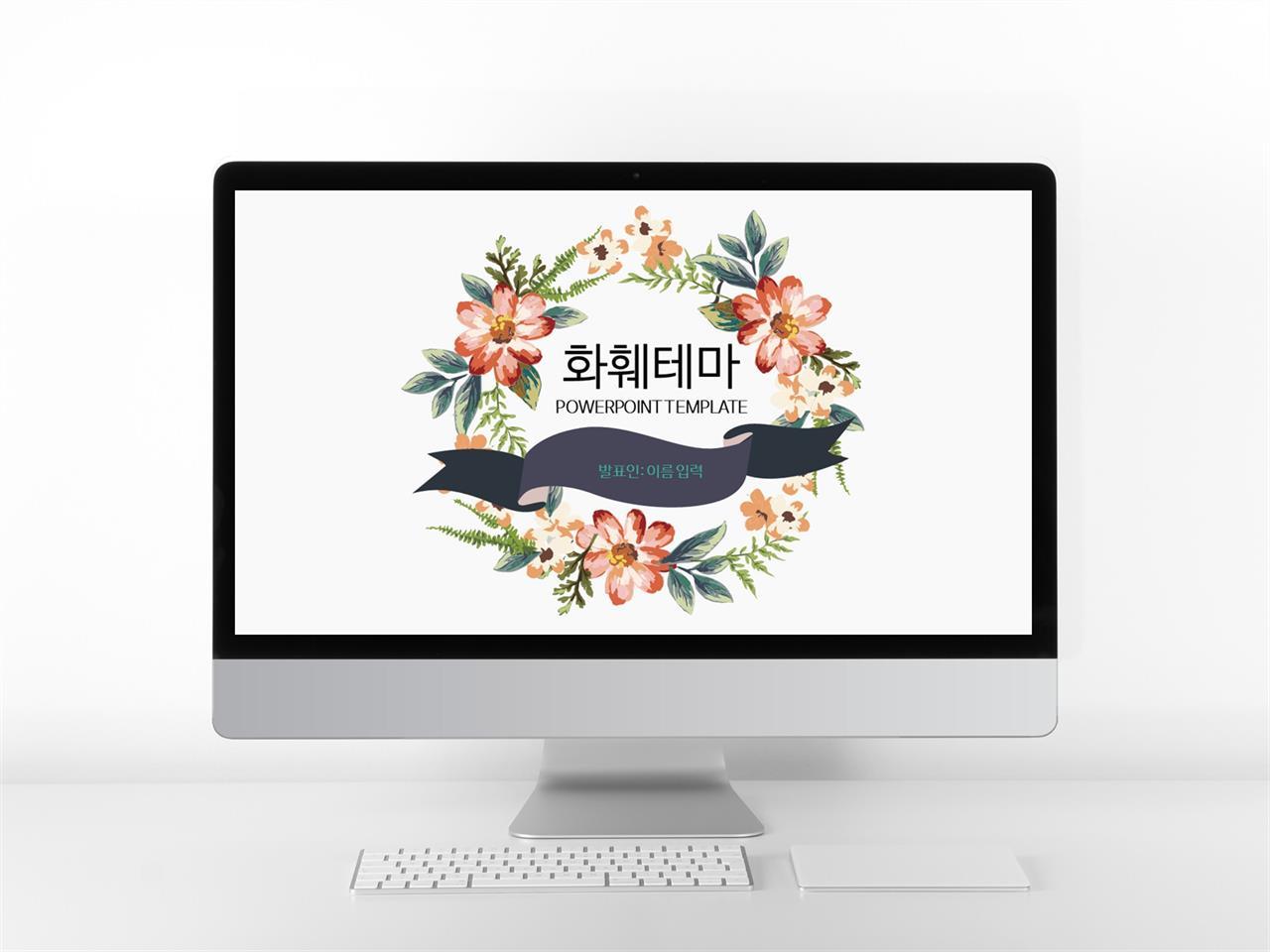 동식물, 애완동물 등색 자재화 발표용 PPT탬플릿 다운 미리보기