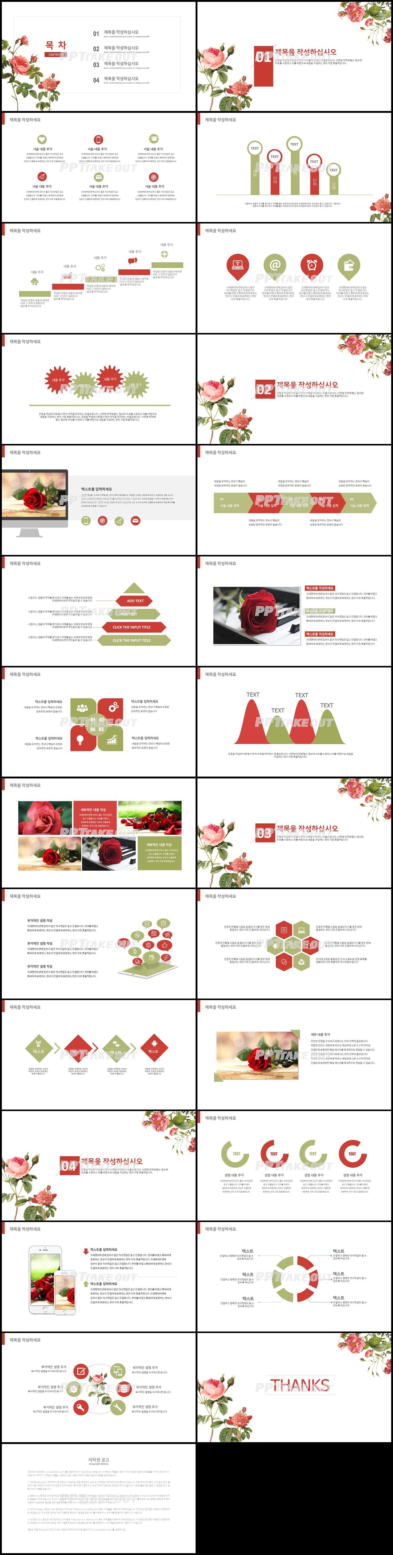 식물동물 빨강색 귀여운 매력적인 피피티샘플 제작 상세보기