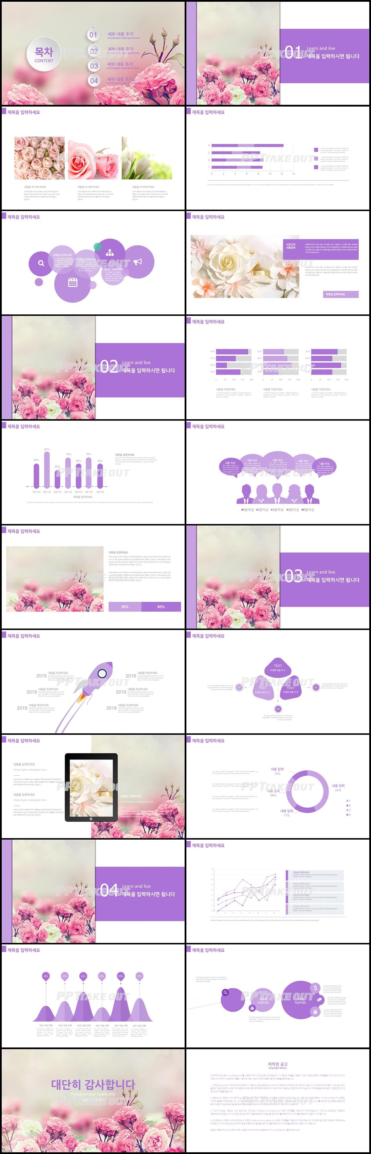 꽃과 동식물 주제 핑크색 단아한 고급형 피피티탬플릿 디자인 상세보기