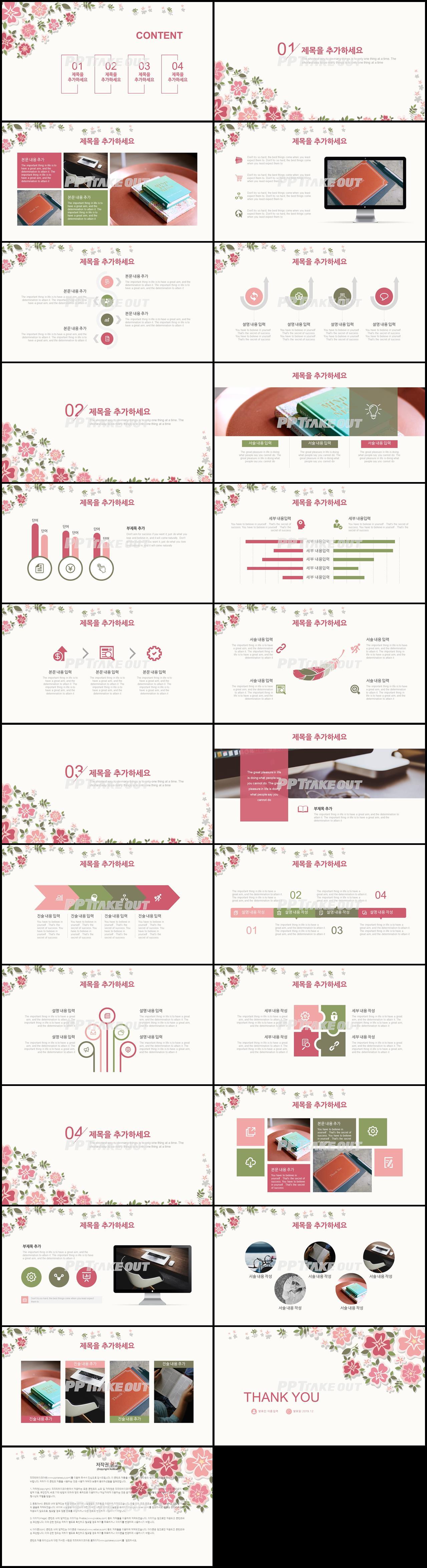 동식물, 애완동물 분홍색 애니메이션 고급스럽운 파워포인트템플릿 사이트 상세보기