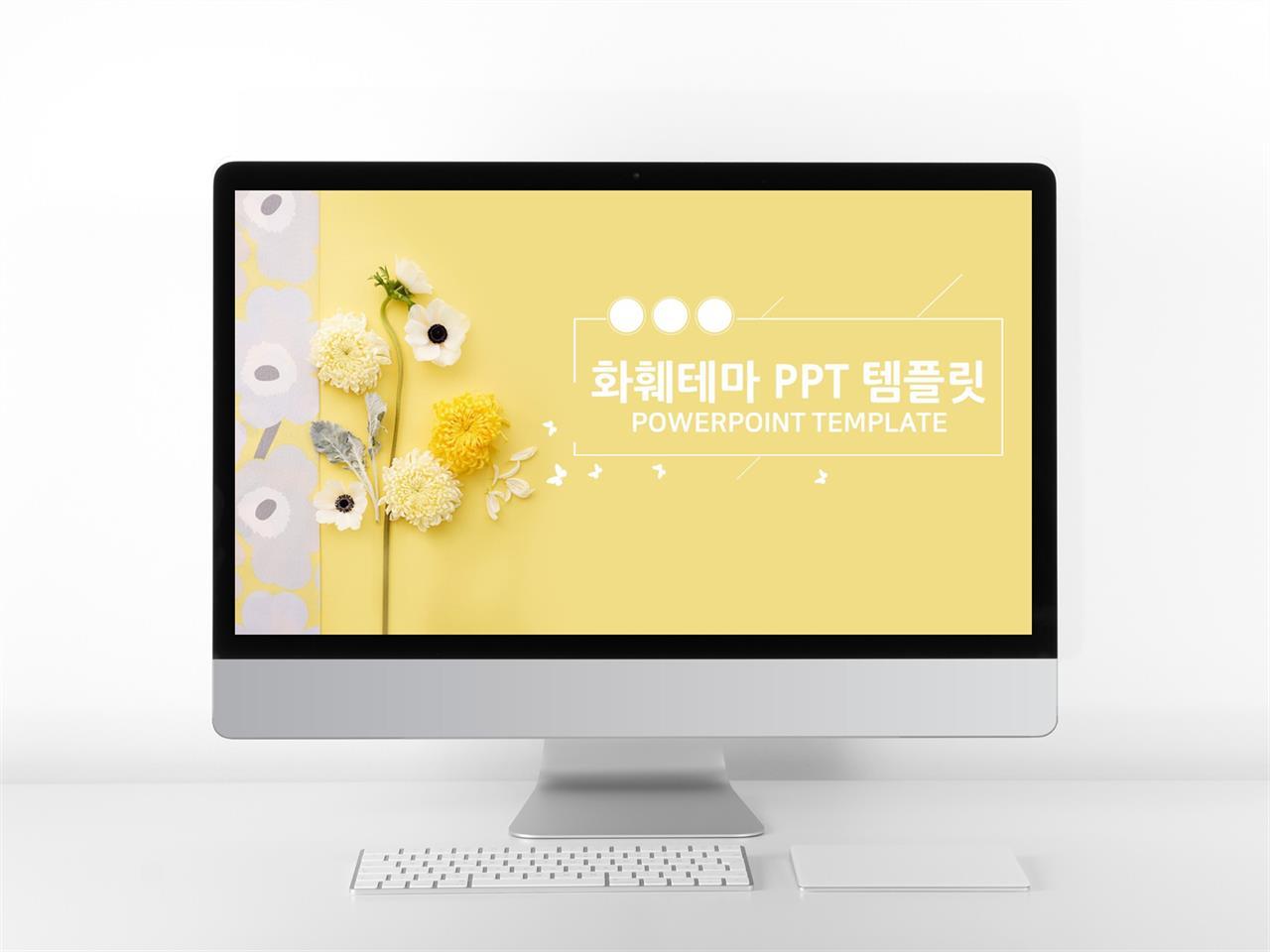 플라워, 동물주제 옐로우 귀여운 발표용 파워포인트샘플 다운 미리보기