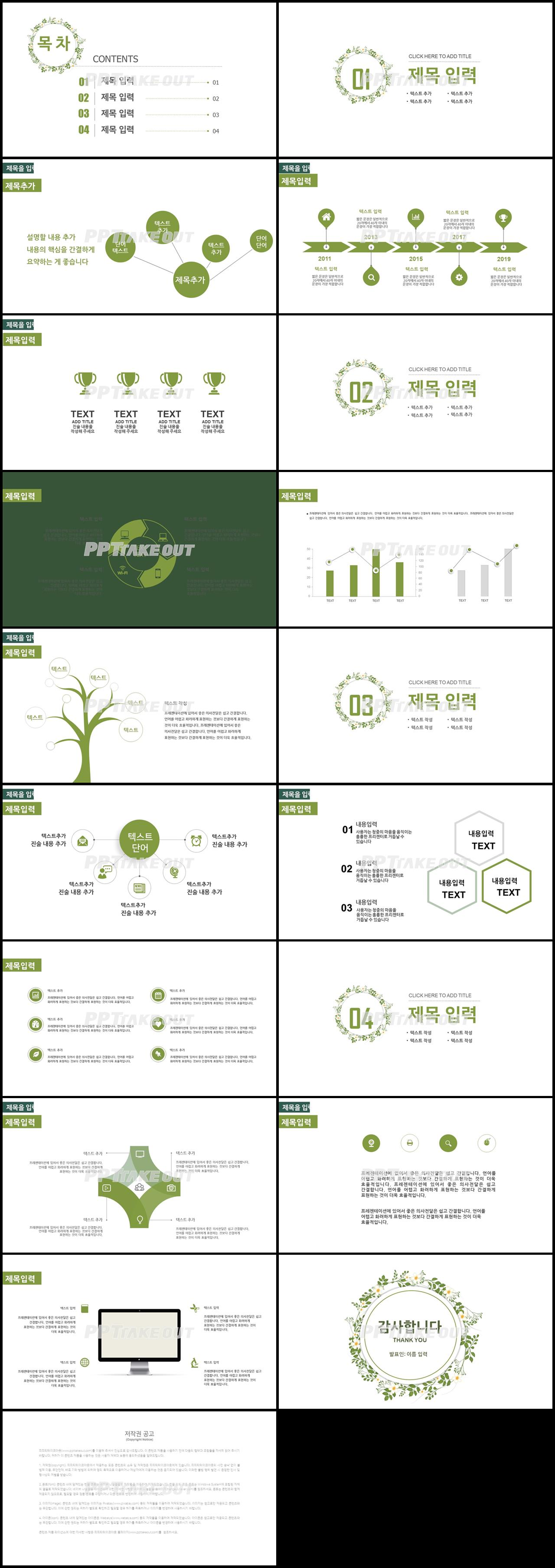 플라워, 동물주제 초록색 아담한 고급스럽운 POWERPOINT배경 사이트 상세보기