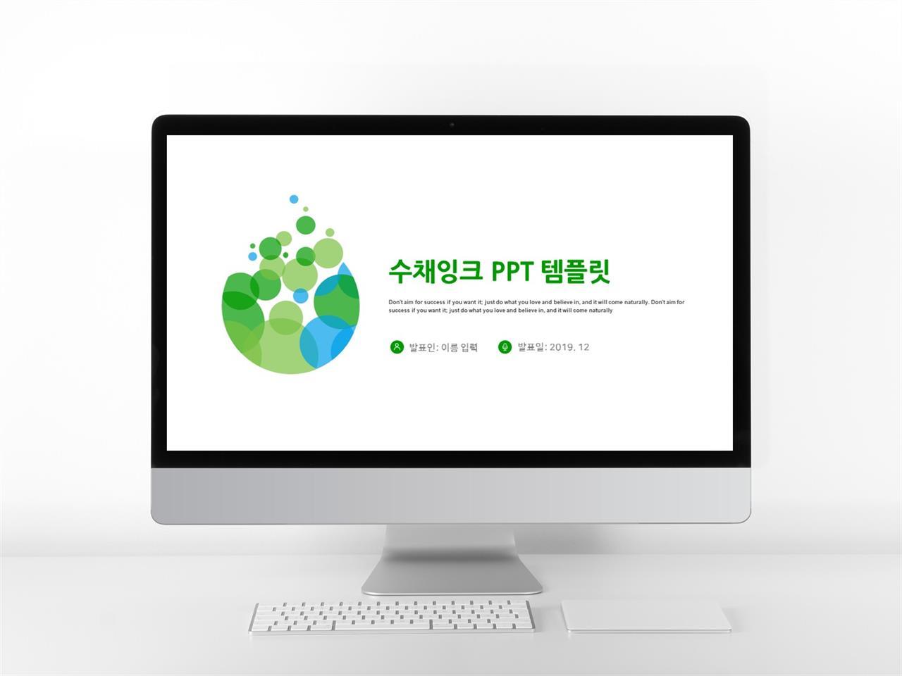 식물동물 그린색 산뜻한 멋진 POWERPOINT탬플릿 다운로드 미리보기