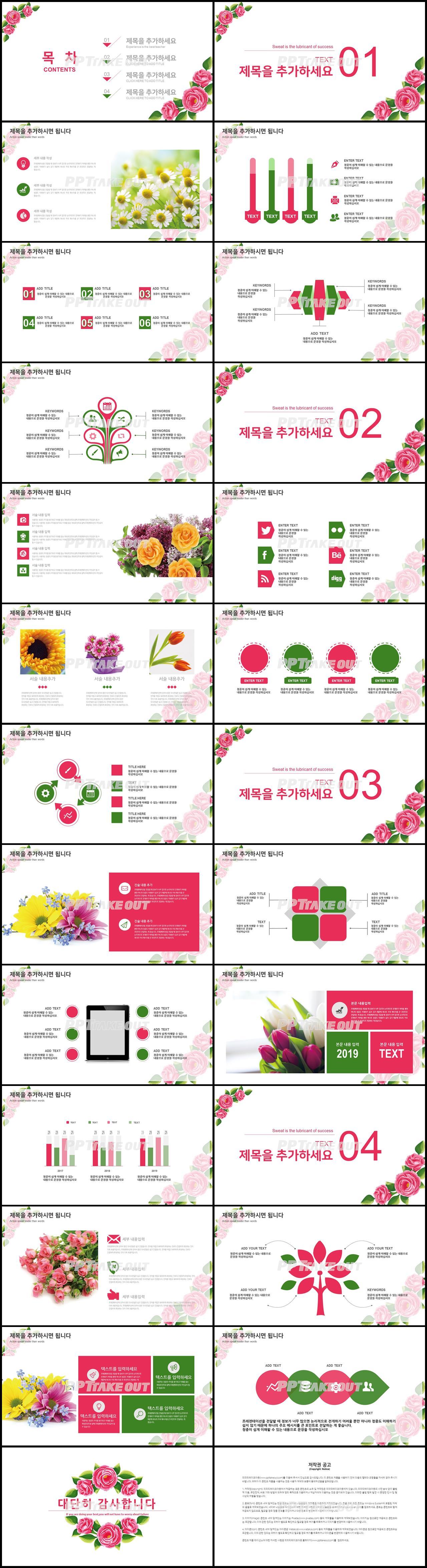 꽃과 동식물 주제 홍색 단아한 고퀄리티 PPT테마 제작 상세보기