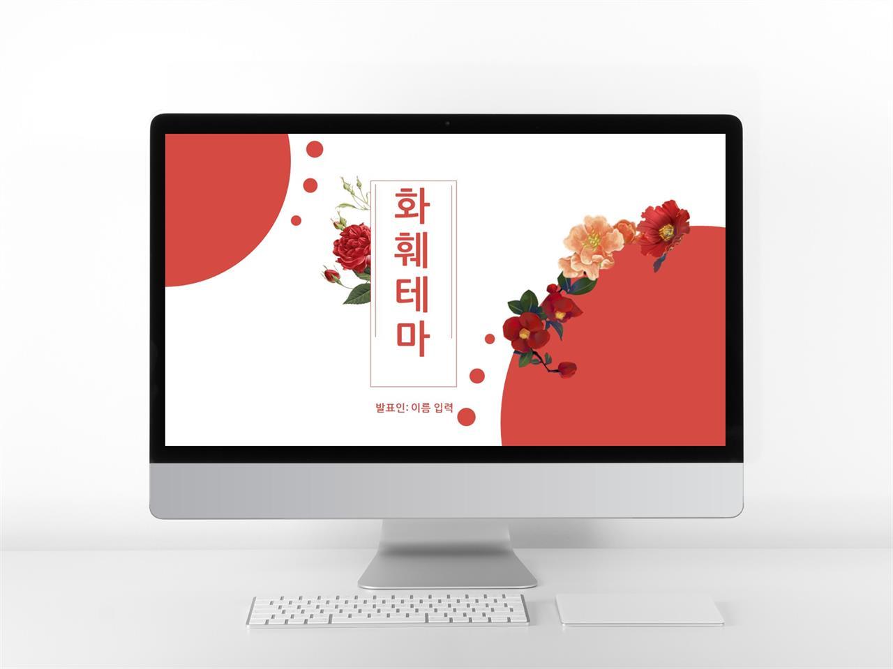 화초, 동식물 빨간색 단정한 다양한 주제에 어울리는 PPT서식 디자인 미리보기