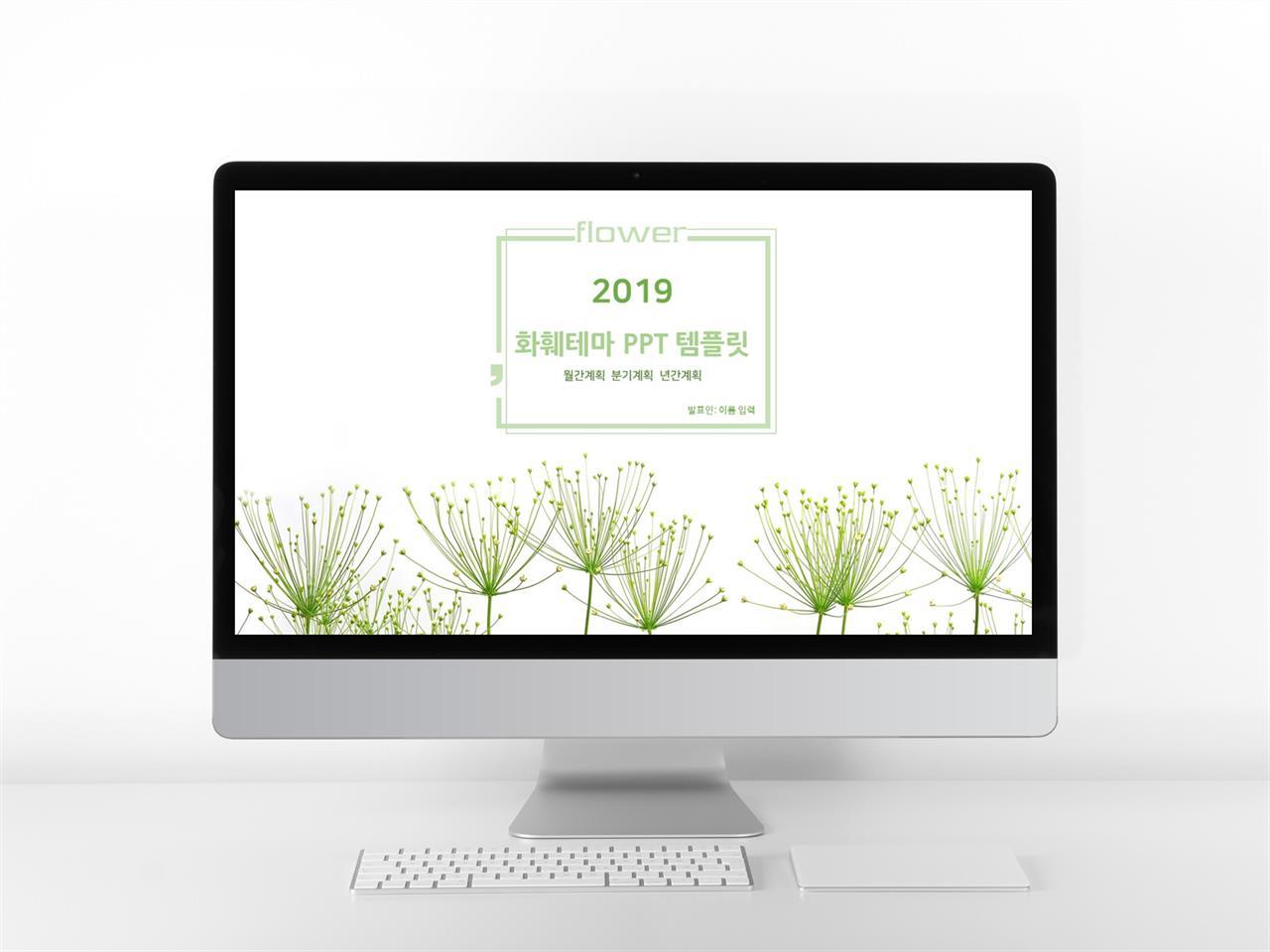 화초주제 녹색 깜찍한 프로급 PPT샘플 사이트 미리보기