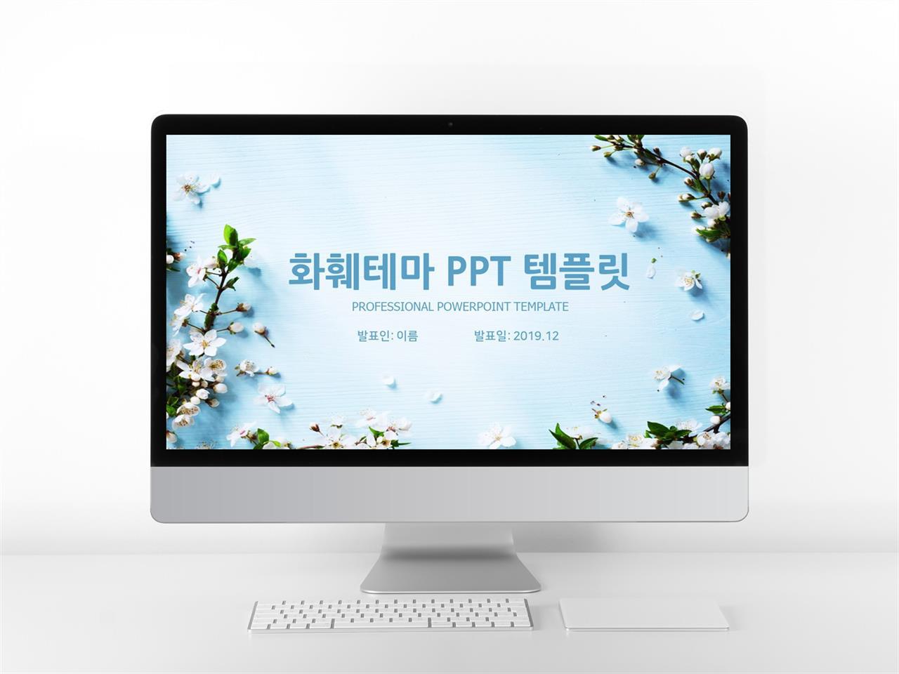 플라워, 동물주제 하늘색 귀여운 시선을 사로잡는 PPT탬플릿 만들기 미리보기