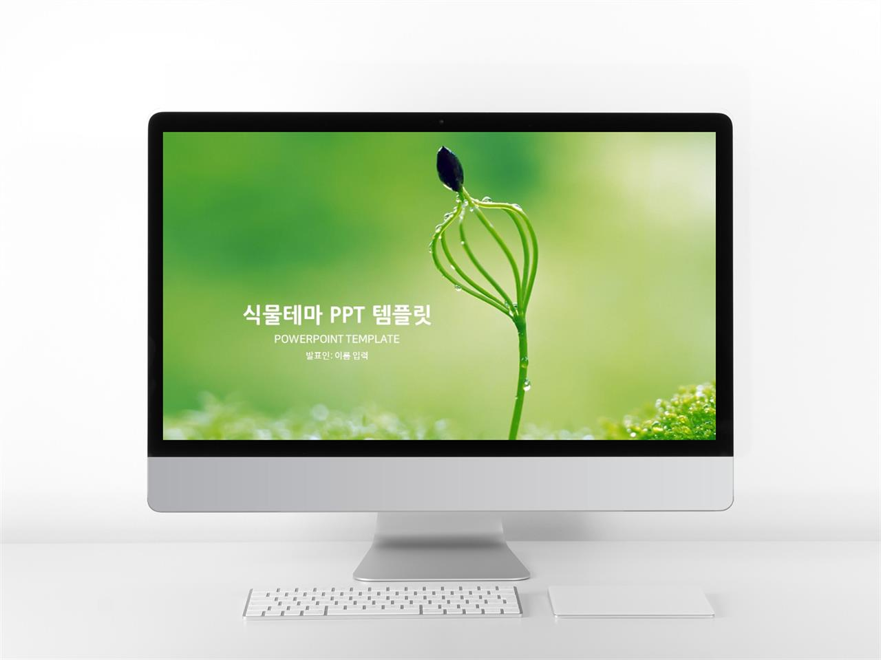 동식물, 애완동물 풀색 단아한 고급스럽운 피피티서식 사이트 미리보기