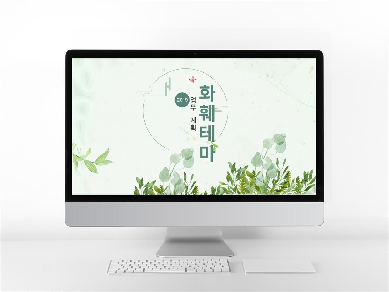 화초, 동식물 초록색 물감느낌 멋진 피피티샘플 다운로드 미리보기
