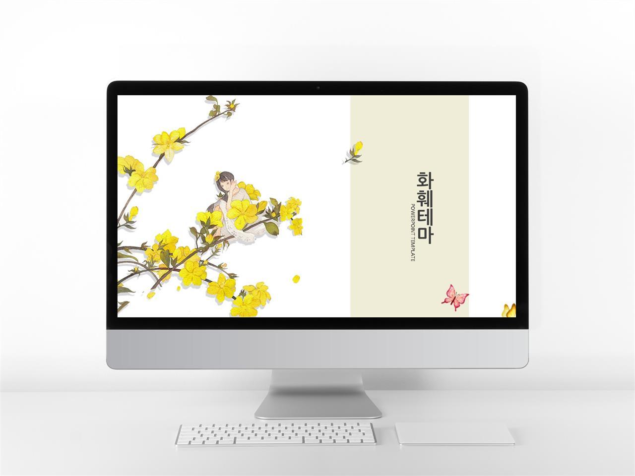 플라워, 동물주제 황색 예쁜 발표용 파워포인트템플릿 다운 미리보기