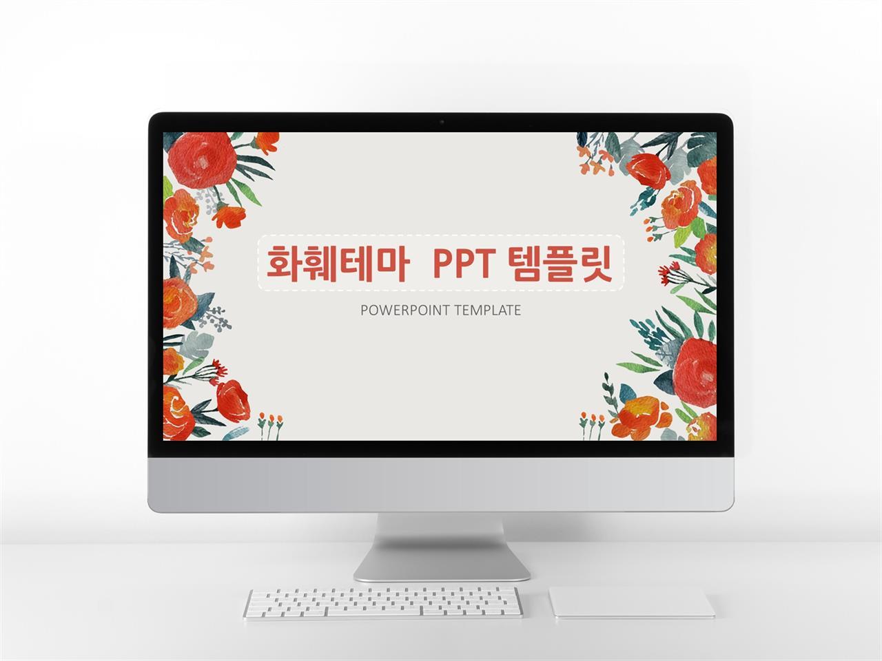 식물동물 붉은색 귀여운 다양한 주제에 어울리는 파워포인트테마 디자인 미리보기