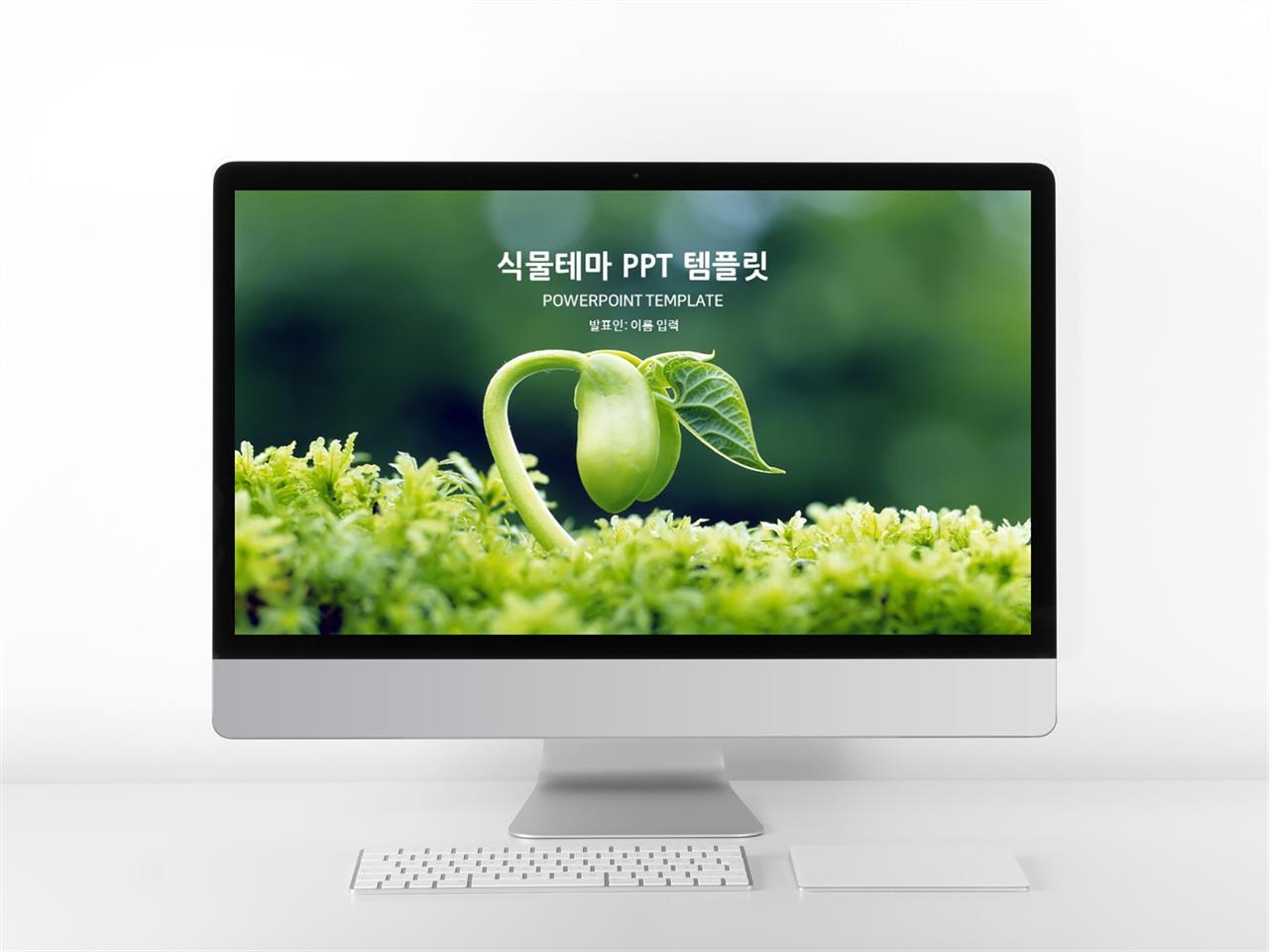 꽃과 동식물 주제 녹색 단아한 맞춤형 파워포인트서식 다운로드 미리보기