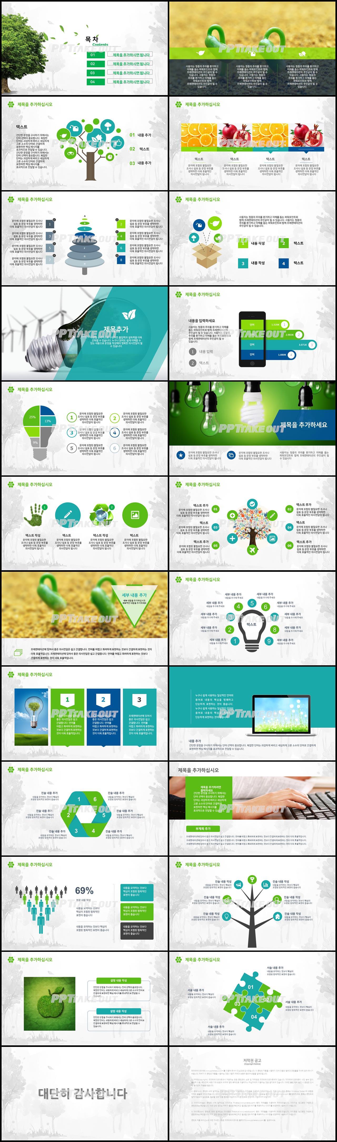 화훼, 동물주제 초록색 귀여운 고급형 POWERPOINT템플릿 디자인 상세보기
