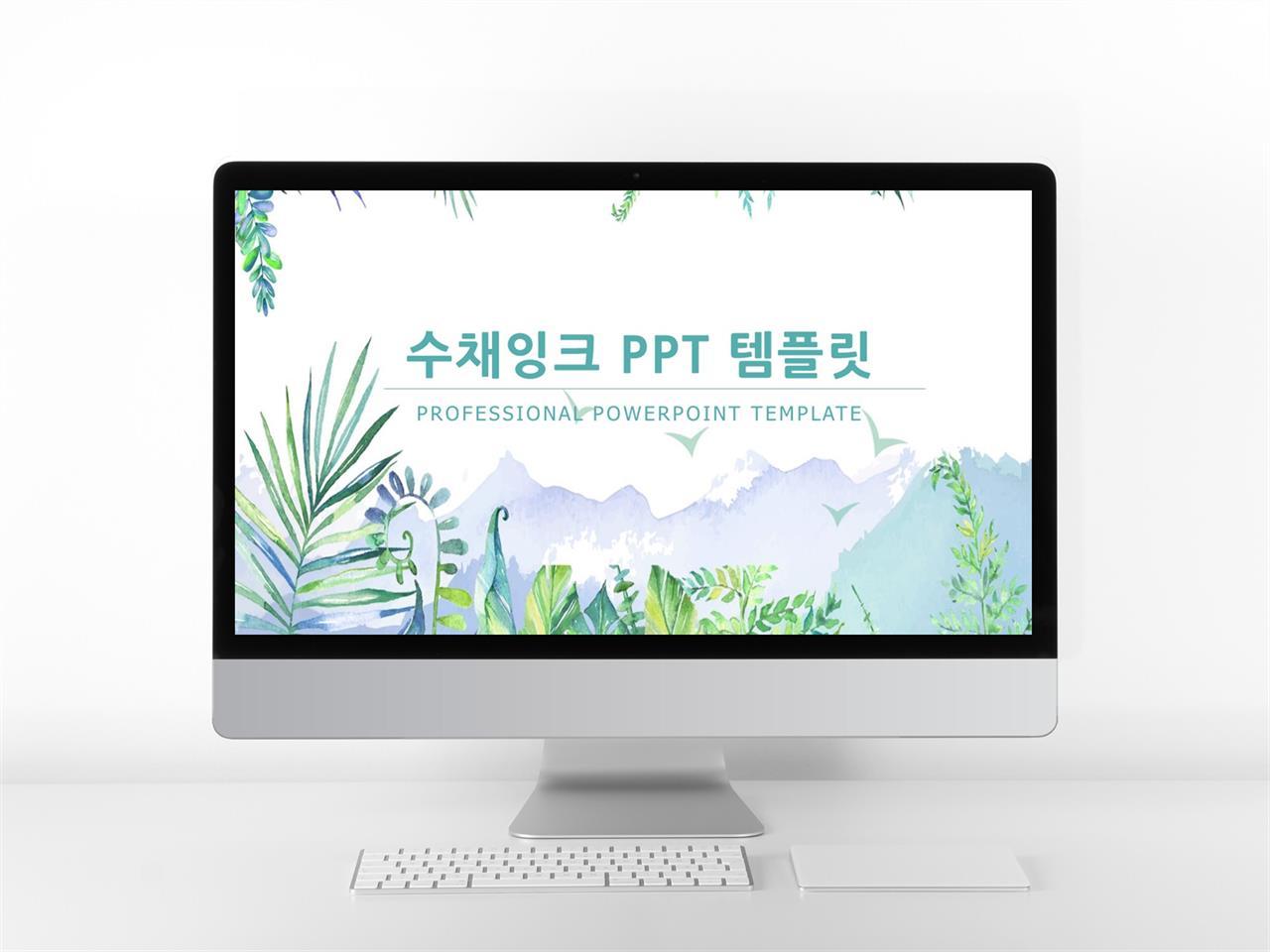 플라워, 동물주제 그린색 수채화 고급스럽운 POWERPOINT테마 사이트 미리보기