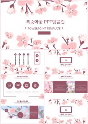 플라워, 동물주제 분홍색 단아한 고급스럽운 파워포인트샘플 사이트