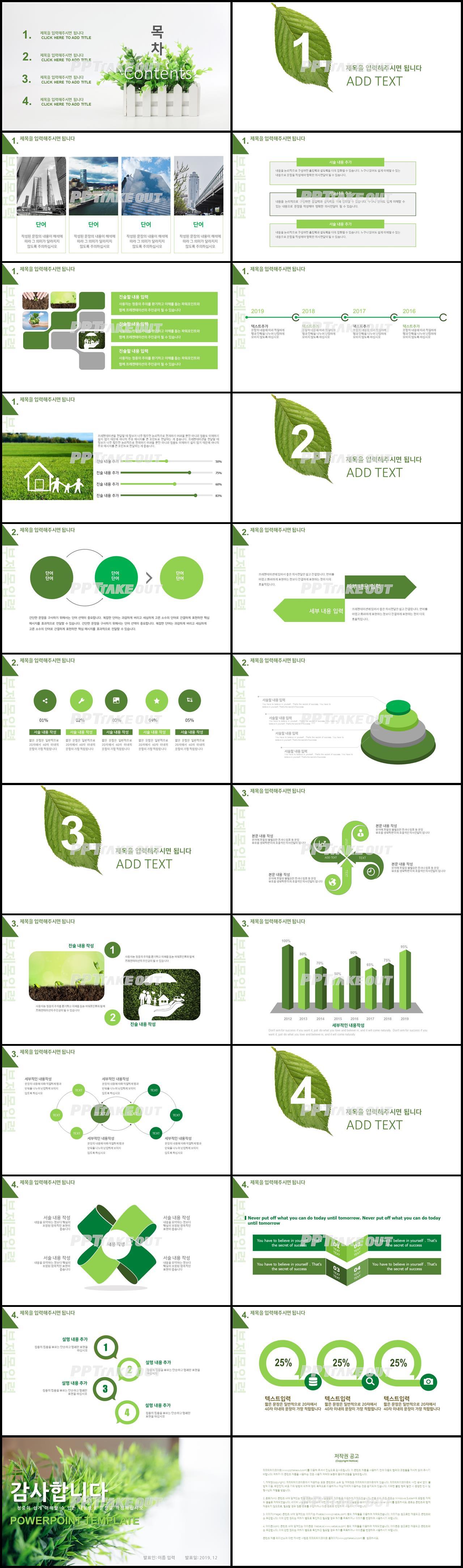 동식물, 애완동물 초록색 아담한 발표용 POWERPOINT배경 다운 상세보기