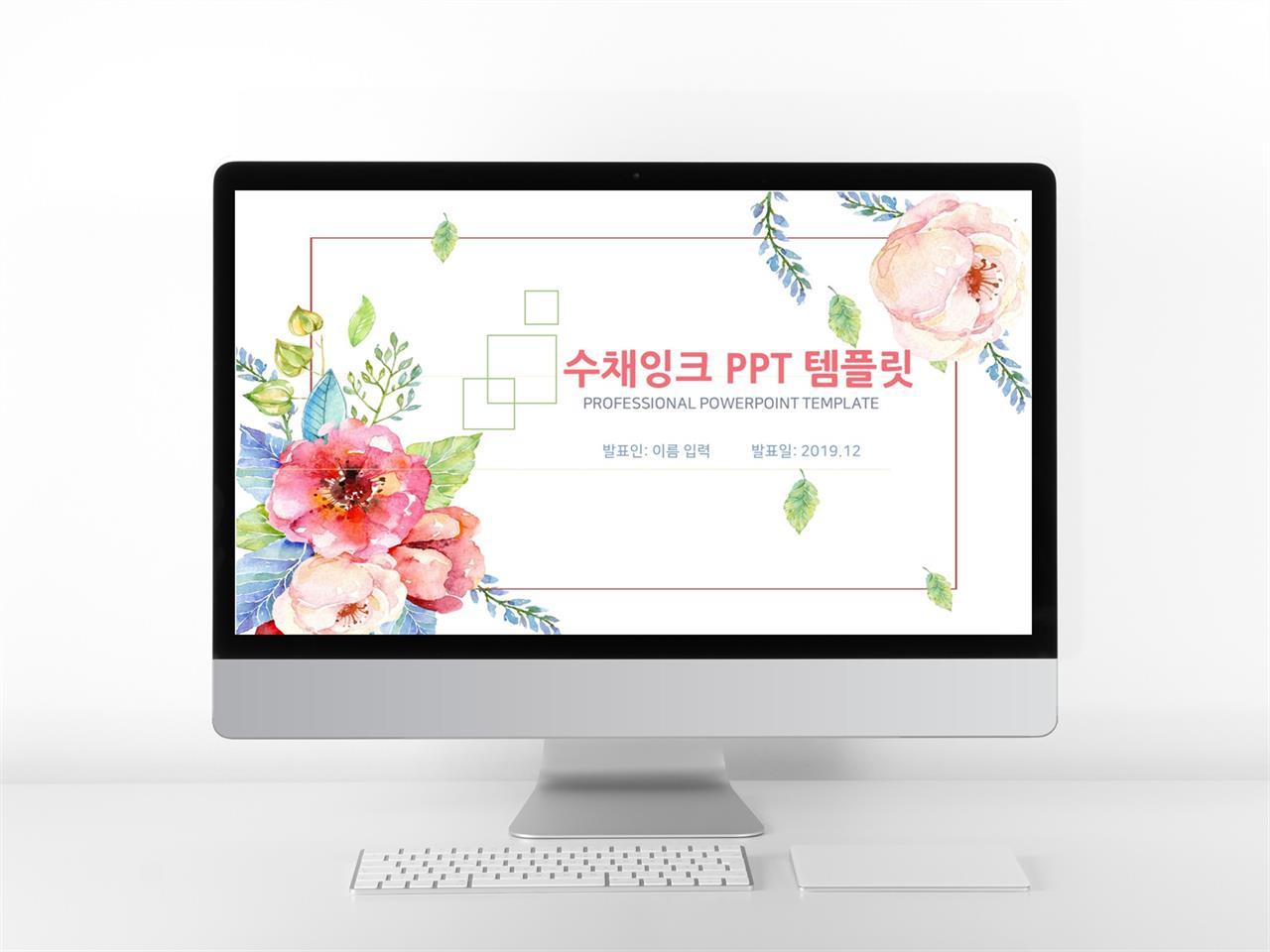 화초, 동식물 분홍색 물감느낌 다양한 주제에 어울리는 POWERPOINT탬플릿 디자인 미리보기