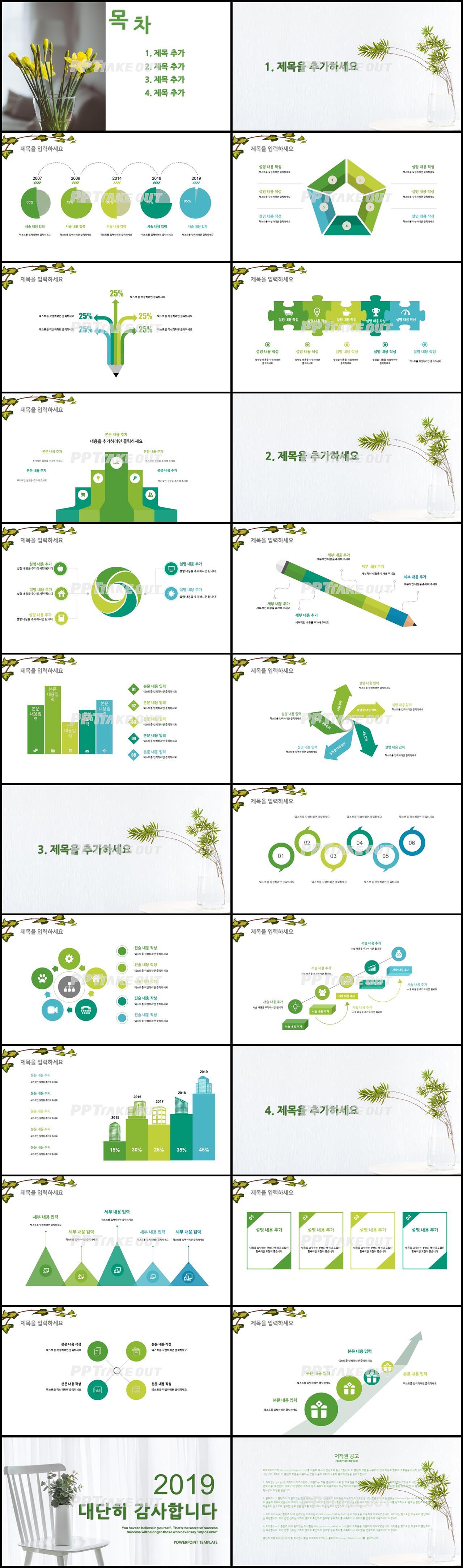 식물동물 초록색 아담한 다양한 주제에 어울리는 피피티샘플 디자인 상세보기