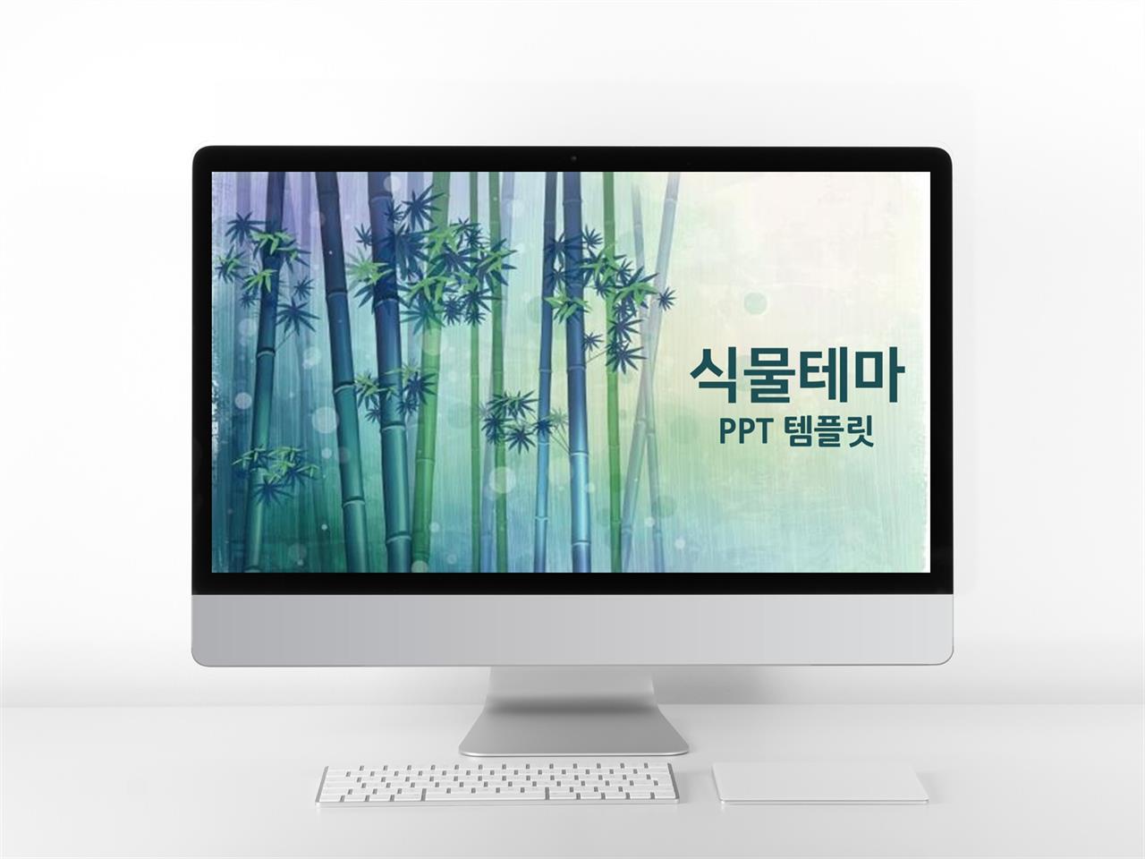 화초주제 풀색 수채화 프로급 POWERPOINT서식 사이트 미리보기
