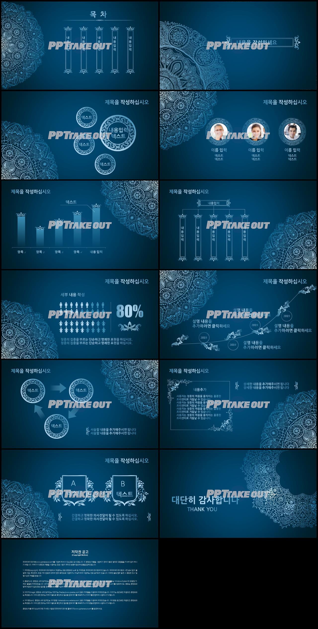 식물동물 블루 클래식한 매력적인 POWERPOINT탬플릿 제작 상세보기