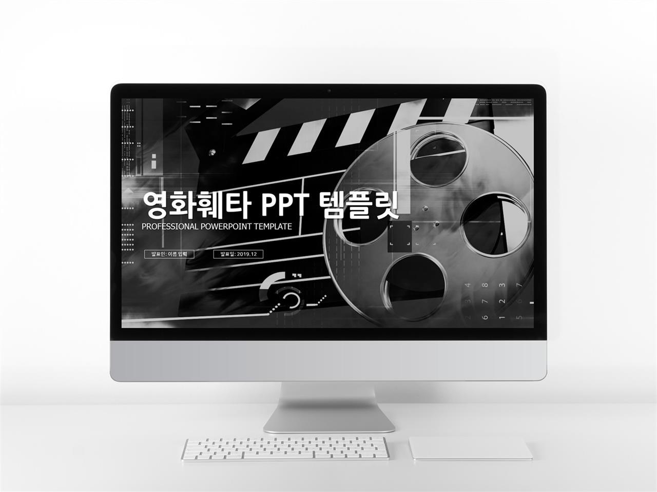 음악미디어 검정색 다크한 멋진 PPT서식 다운로드 미리보기